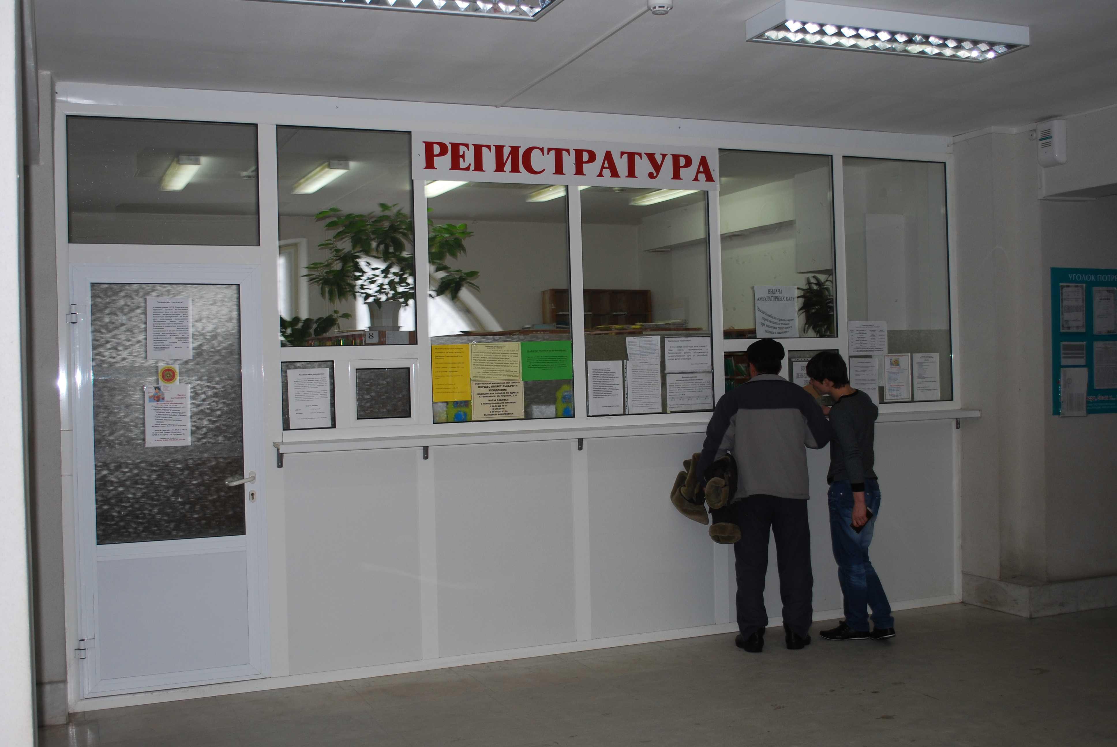 Режим работы городской и областной больница