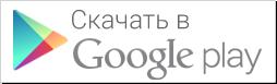 Скачать в Google Play